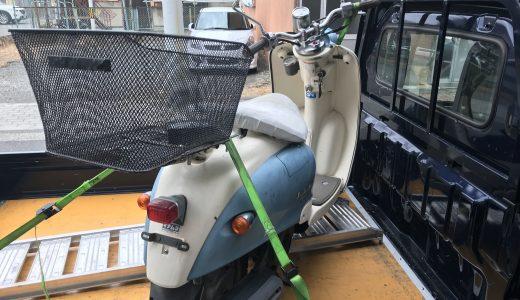 守口市までヤマハビーノの不動車を無料引き取り!