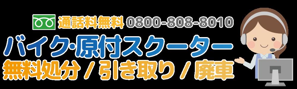 大阪でバイクの無料廃車をするならバイク処分ドットコム
