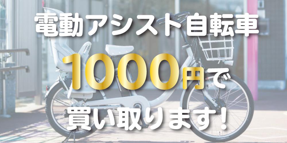 電動アシスト自転車1000円で買い取ります