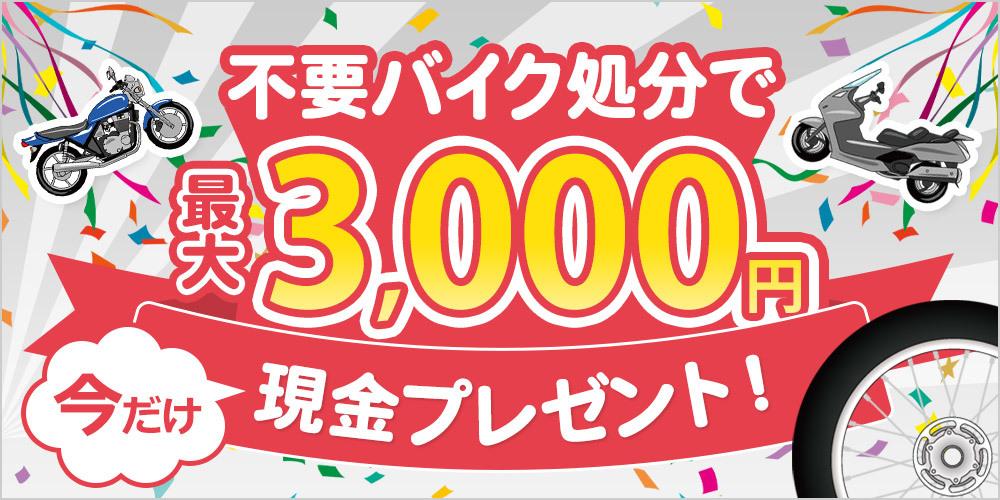 不要バイク処分で最大3000円現金プレゼント